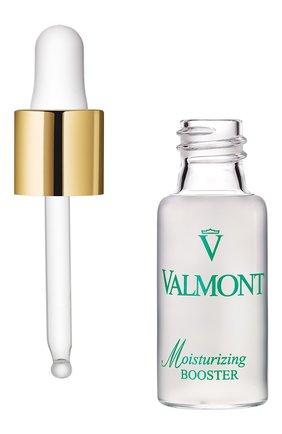 Увлажняющая сыворотка-активатор  VALMONT бесцветного цвета, арт. 705010 | Фото 2
