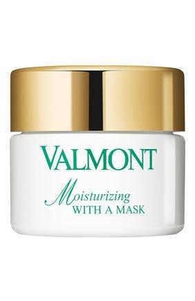 Увлажняющая маска  VALMONT бесцветного цвета, арт. 705016 | Фото 1