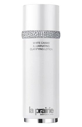 Осветляющий лосьон для лица white caviar illuminating clarifying lotion LA PRAIRIE бесцветного цвета, арт. 7611773022859 | Фото 1