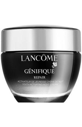 Женского ночной крем génifique repair sc LANCOME бесцветного цвета, арт. 3605532085982 | Фото 1