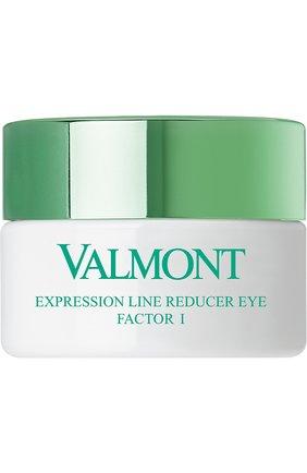 Крем для борьбы с мимическими морщинами для глаз Фактор I  Valmont | Фото №1