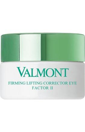 Укрепляющий корректирующий крем лифтинг для глаз Фактор II  Valmont | Фото №1