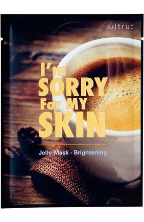 Тканевые маски для сияния I'm Sorry for My Skin | Фото №1