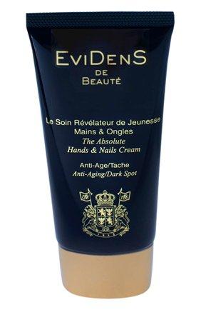 Крем для совершенства рук и ногтей EviDenS de Beaute | Фото №1