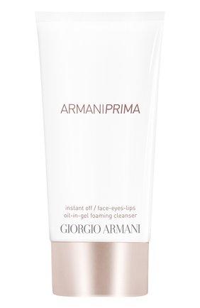 Очищающее гель-масло Armani Prima | Фото №1