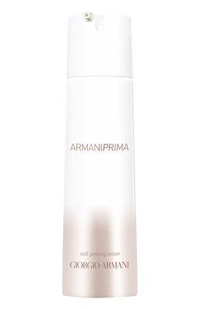 Мягкий лосьон-пилинг Armani Prima | Фото №1