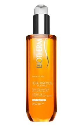 Масло для снятия макияжа Total Renew.Oil | Фото №1