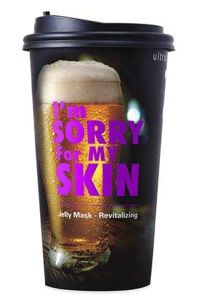 Тканево-гелевая маска восстанавливающая I'm Sorry For My Skin в стакане Ultru | Фото №1