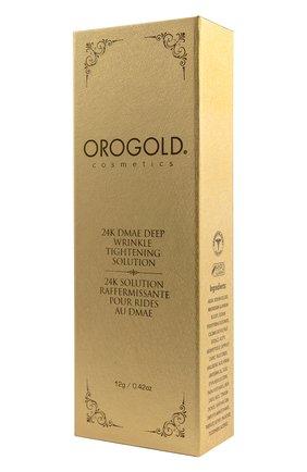 Сыворотка для глубоких морщин 24k dmae OROGOLD COSMETICS бесцветного цвета, арт. 1977785698403 | Фото 2