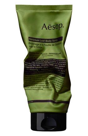 Женского скраб для тела geranium leaf AESOP бесцветного цвета, арт. T180BS15 | Фото 1