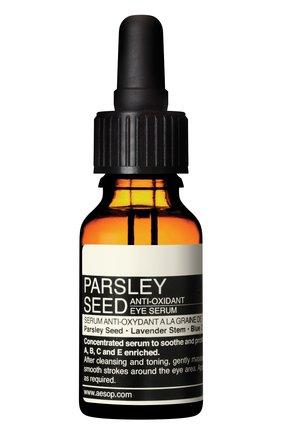 Сыворотка для области вокруг глаз Parsley Seed | Фото №1