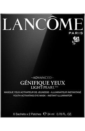 Маска для кожи вокруг глаз в патчах Genifique Yeux Light Pearl | Фото №1