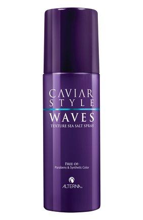 Текстурирующий спрей с морской солью Caviar Style Waves | Фото №1