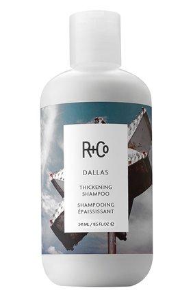 Шампунь для объема Dallas | Фото №1