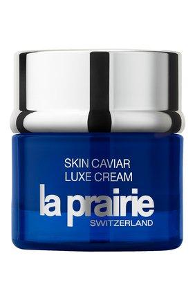 Женского крем для лица skin caviar luxe cream LA PRAIRIE бесцветного цвета, арт. 7611773081504 | Фото 1