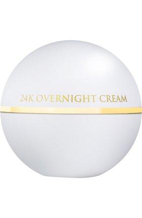 Ночной восстанавливающий крем 24k Overnight Cream | Фото №1