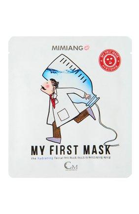 Увлажняющая маска My First Mask | Фото №1
