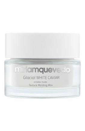 Увлажняющий моделирующий воск для волос Glacial White Caviar | Фото №1