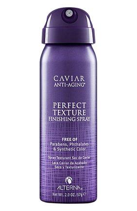 Спрей для волос Perfect Texture Finishing Spray | Фото №1