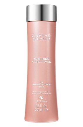 Кондиционер для контроля и гладкости волос Caviar Anti-frizz | Фото №1