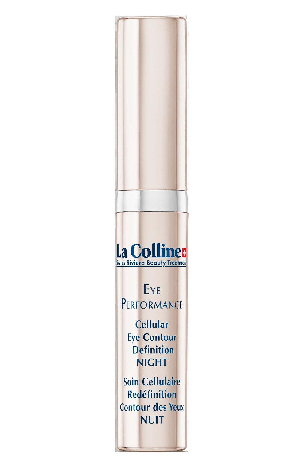 Ночной антивозрастной крем для контура глаз La Colline | Фото №1