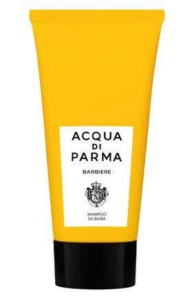 Мужская шампунь для бороды barbiere ACQUA DI PARMA бесцветного цвета, арт. 52009 | Фото 1