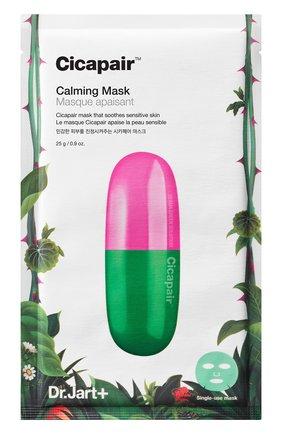 Восстанавливающая успокаивающая маска Cicapair | Фото №1
