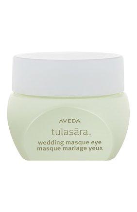 Ночная маска невесты для глаз | Фото №1
